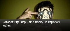 каталог игр- игры про маску на игровом сайте