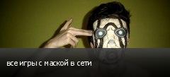все игры с маской в сети