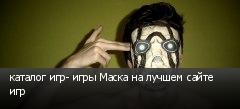 каталог игр- игры Маска на лучшем сайте игр