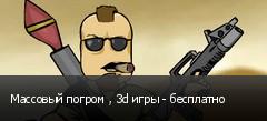 Массовый погром , 3d игры - бесплатно