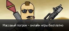 Массовый погром - онлайн игры бесплатно