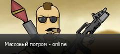 Массовый погром - online
