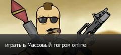 играть в Массовый погром online