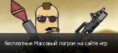 бесплатные Массовый погром на сайте игр