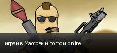 играй в Массовый погром online