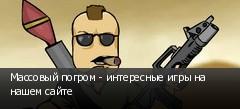 �������� ������ - ���������� ���� �� ����� �����