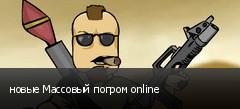 новые Массовый погром online