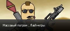 Массовый погром , flash-игры