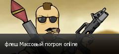 флеш Массовый погром online