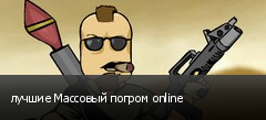 лучшие Массовый погром online