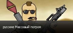 русские Массовый погром