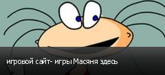 игровой сайт- игры Масяня здесь