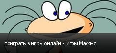 поиграть в игры онлайн - игры Масяня