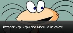 каталог игр- игры про Масяню на сайте