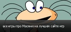 все игры про Масяню на лучшем сайте игр