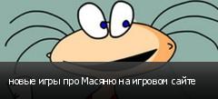 новые игры про Масяню на игровом сайте