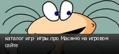 каталог игр- игры про Масяню на игровом сайте