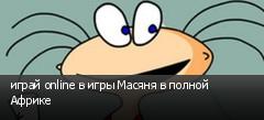 ����� online � ���� ������ � ������ ������