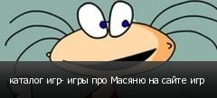 каталог игр- игры про Масяню на сайте игр