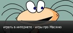 играть в интернете - игры про Масяню