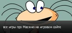 все игры про Масяню на игровом сайте
