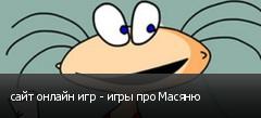 сайт онлайн игр - игры про Масяню