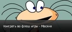 поиграть во флеш игры - Масяня