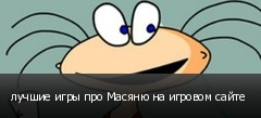 лучшие игры про Масяню на игровом сайте