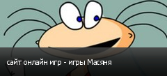 сайт онлайн игр - игры Масяня