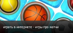 играть в интернете - игры про матчи
