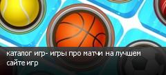 каталог игр- игры про матчи на лучшем сайте игр