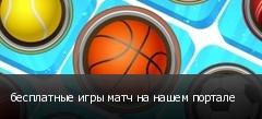бесплатные игры матч на нашем портале