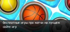 бесплатные игры про матчи на лучшем сайте игр