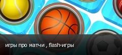 игры про матчи , flash-игры