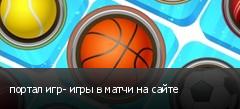 портал игр- игры в матчи на сайте