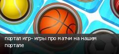 портал игр- игры про матчи на нашем портале