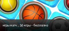 игры матч , 3d игры - бесплатно