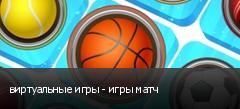 виртуальные игры - игры матч
