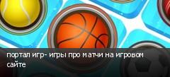 портал игр- игры про матчи на игровом сайте