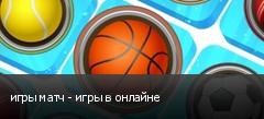 игры матч - игры в онлайне