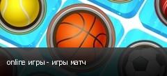 online игры - игры матч