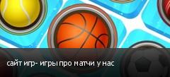 сайт игр- игры про матчи у нас