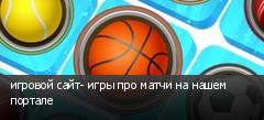 игровой сайт- игры про матчи на нашем портале