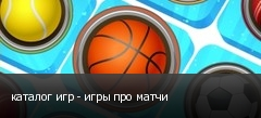каталог игр - игры про матчи