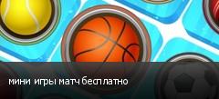 мини игры матч бесплатно