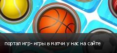 портал игр- игры в матчи у нас на сайте