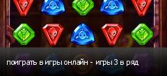 поиграть в игры онлайн - игры 3 в ряд