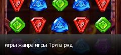 игры жанра игры Три в ряд