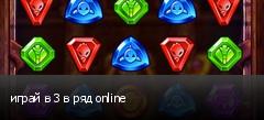 играй в 3 в ряд online