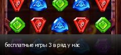 бесплатные игры 3 в ряд у нас